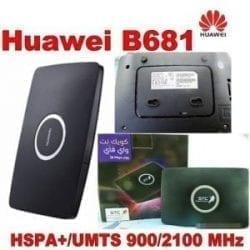 Huawei B681 28.8Mbps HSDPA+ 900/2100Mhz Wireless Router Gateway